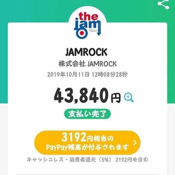 このくらいバックになるから#JAMROCK #髪job にいっぱい発注してね領収書出してあげます#paypay 限定です