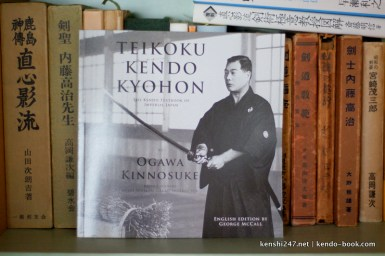 Part of your kendo library