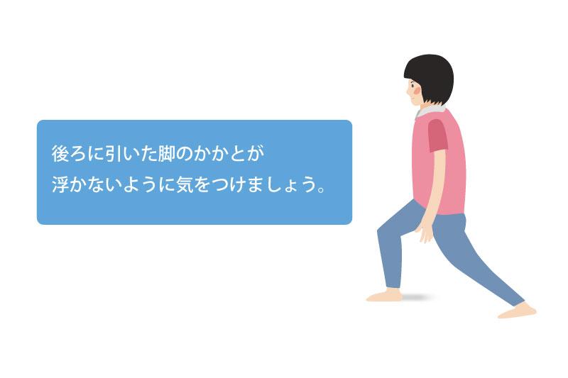 下腿三頭筋ストレッチ方法