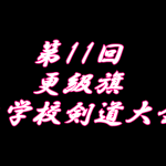 第11回更級旗中学校剣道大会【結果】平成29年1月9日