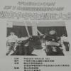 【結果】第19回若潮旗争奪関東中学校剣道大会 2018年9月23日