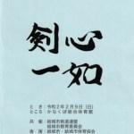 【結果】第35回関東少年剣道錬成大会「2020年2月9日」