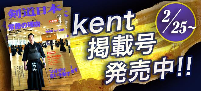 社会人剣道サークルkent掲載『剣道日本』発売!