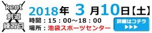 社会人剣道サークルkent3月10日剣道練習の詳細リンク画像