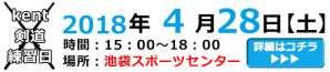 社会人剣道サークルkent4月28日練習詳細リンク画像