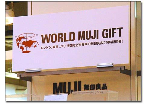 mujirushi-7.jpg