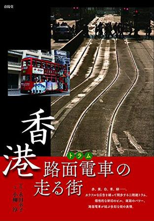 romendensha_no_hashiru.jpg
