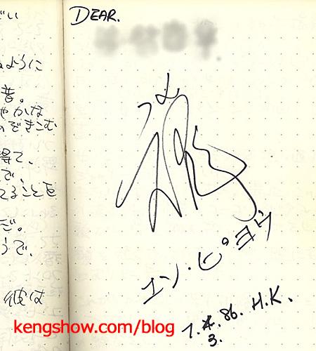 yuen_biao_sign.jpg
