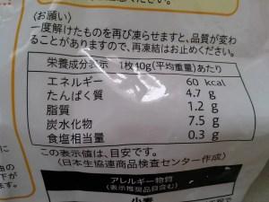 食材宅配コープデリの白身魚フライをお試し!