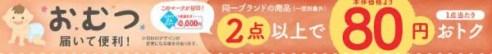 コープデリのオムツは2個購入すると1個につき80円引き