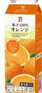 セブンイレブンのオレンジジュース
