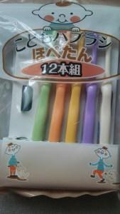 食材宅配コープデリのマスコットキャラクター ほぺたんが胸キュン♡子ども用歯ブラシ