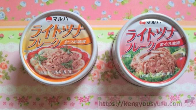 食材宅配コープデリで購入したツナフレーク かつおとマグロの2種類あった!