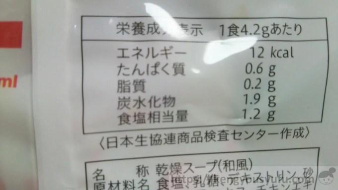 食材宅配コープデリ「三陸産わかめスープ 和風仕立て」栄養成分表示