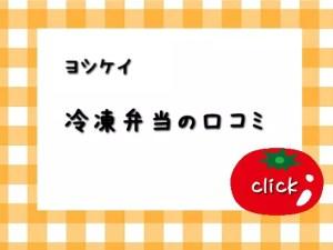 ヨシケイ冷凍弁当の口コミはこちら!