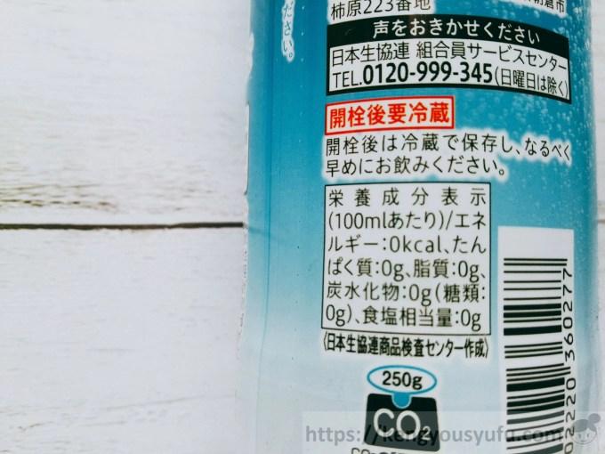 食材宅配コープデリのただの炭酸水 まさしくネーミング通り
