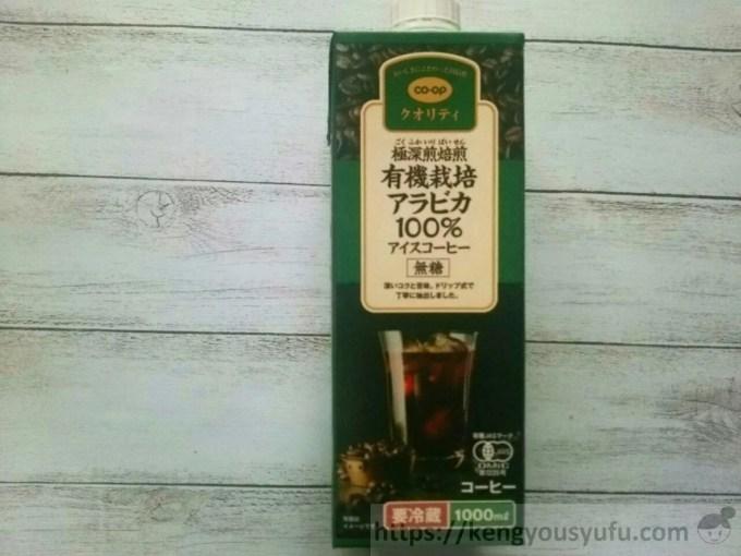 食材宅配コープデリのクオリティブランド「有機栽培アラビカ100%アイスコーヒー」