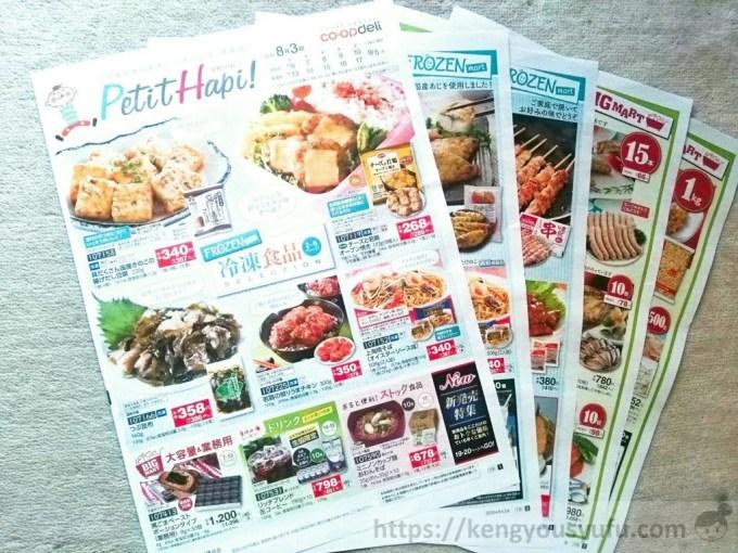 コープデリ「ぷち・ハピ」カタログは業務用や冷凍食品が満載!チラシ画像