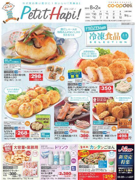 食材宅配コープデリの「ぷち・ハピ」カタログ