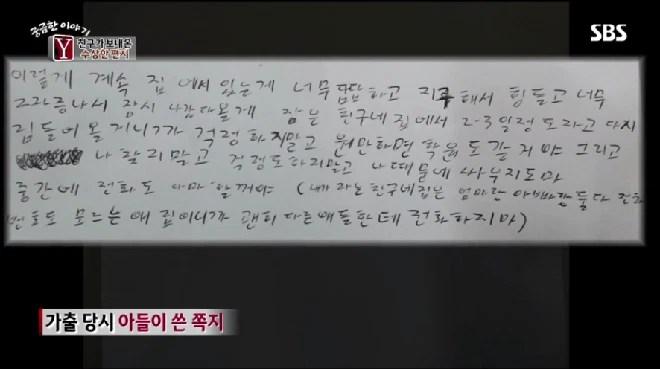 Hàn Quốc: 3 học sinh trung học bắt cóc bạn thân, nhốt và tra tấn suốt 10 ngày - Ảnh 1.