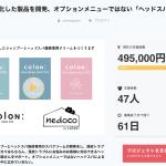 【追加リターンのお知らせ】2日で達成率150%を超えて¥495000のご支援をいただきました!