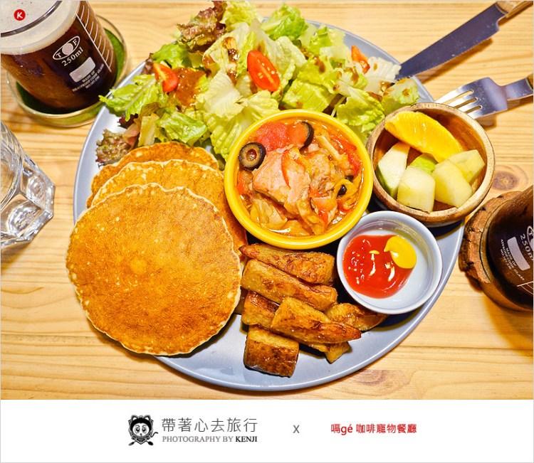 台中西區早午餐 | 嗝gé 咖啡寵物餐廳-餐點好吃不貴,居然還有賣狗兒的餐食耶,是個溜毛小孩的友善餐廳。