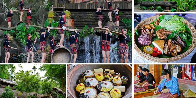 海南島三亞旅遊景點   檳榔谷黎苗文化旅遊區。品嚐道地長桌宴、深入探訪黎苗族文化、檳榔古韻大型實景生態歌舞秀,美味精彩又豐富。