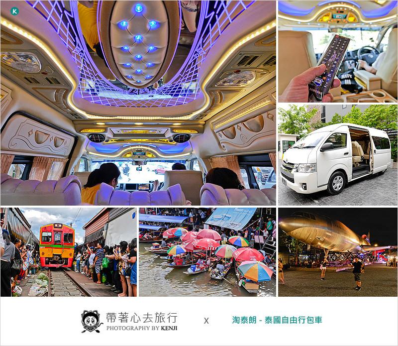 泰國曼谷自由行   淘泰朗-泰國自由行包車優質首選。夜店風格休旅車乾淨又舒適、價格合理透明化、司機服務態度好又貼心。