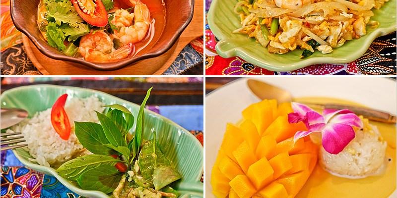 泰國曼谷料理教學 | Silom Thai Cooking School 席隆廚藝教室-簡單輕鬆學會泰式料理,5菜1湯,教學過程生動有趣。