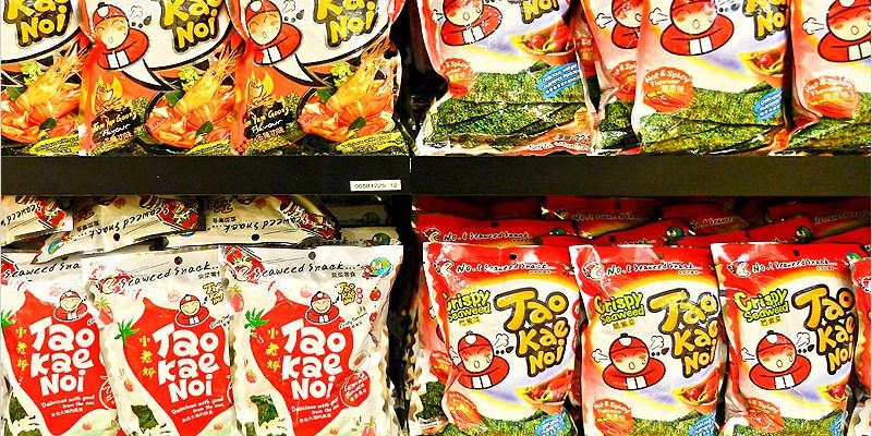泰國曼谷伴手禮   小老闆海苔專門店 TaoKaeNoi LAND (Terminal 21)-商品口味多樣化,必買伴手禮這裡買的到。