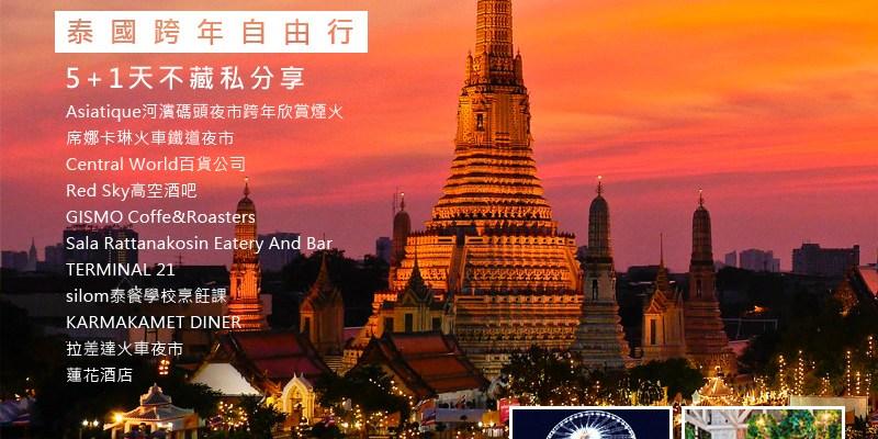 泰國曼谷跨年自由行   不藏私分享,跨年注意事項。河濱碼頭夜市跨年、高空酒吧、夜市美食、百貨購物。