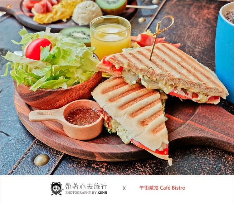 台中西區早午餐   午街貳拾 Cafe Bistro-精誠商圈豐盛好吃早午餐店。2樓還有單車商店可以逛。