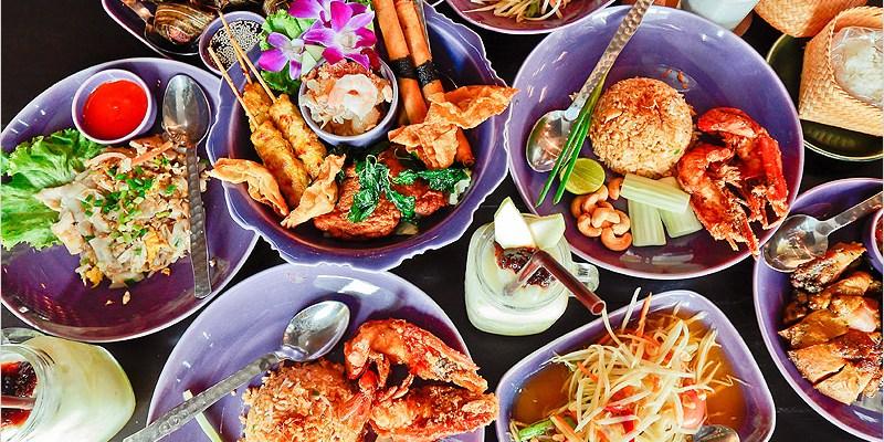 泰國曼谷美食   Nara Thai Cuisine 泰式料理(Central Embassy)-精緻、吃不膩的當地知名泰國餐廳。