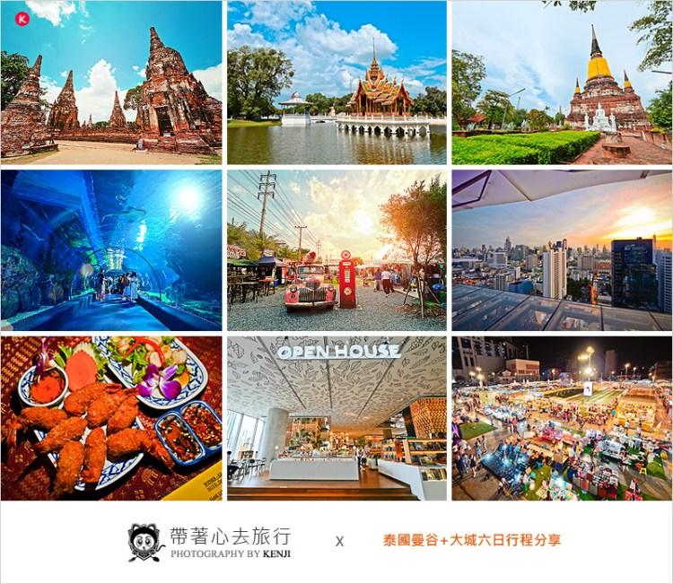 泰國曼谷自由行 | 曼谷+大城六日鐵腿行程。大城古城巡禮、曼谷高空酒吧、湄南河浪漫遊輪、曼谷夜市美食、時尚貴婦百貨,不藏私行程總分享。