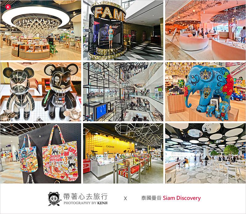 泰國曼谷購物百貨   Siam Discovery-暹羅商圈設計感十足的時尚百貨公司。
