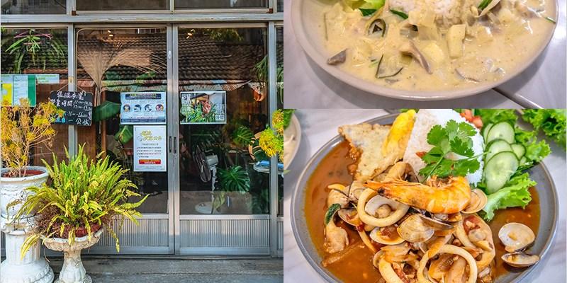 台中西區泰式小吃 | 張波歺室-模範市場裡泰味十足的泰式餐廳,泰式懷舊風情,泰式奶茶,打拋豬,綠咖哩,泰式酸辣海鮮湯好有泰味!