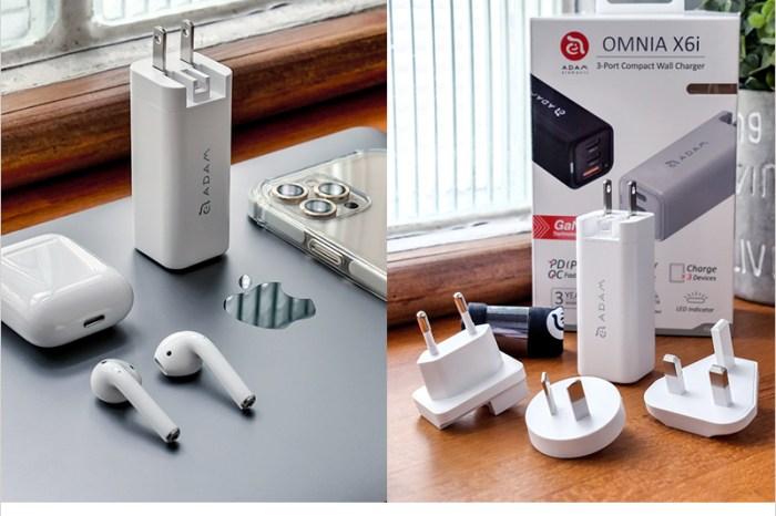 快充電器開箱 | 亞果元素-氮化鎵GaN三孔迷你快速電源供應器 OMNIA X6i-小體積大能量,三孔同時充電的真快充充電器,多國轉接頭出國旅遊的迷你充電神器。
