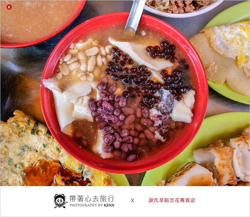 台中北區早餐 | 謝氏早點豆花專賣店,老字號銅板價位早餐店,自製蛋餅豆花便宜又好吃。