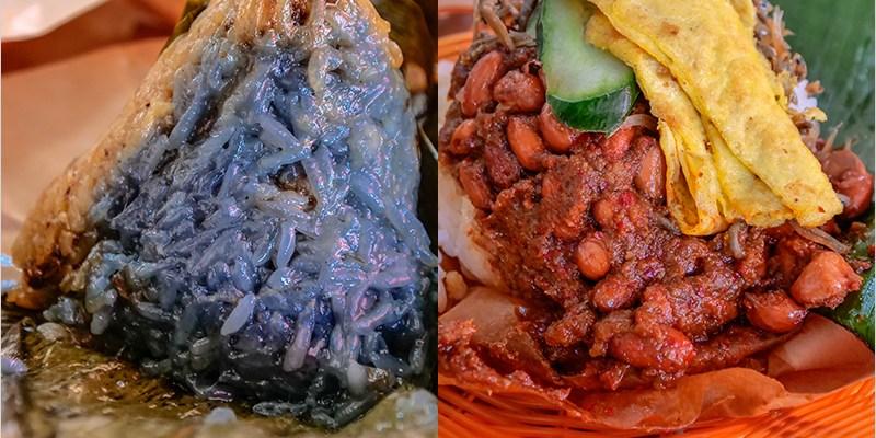 台中西區異國料理 | 老王去野餐,專賣馬來西亞風味餐點,超推蝶豆花娘惹粽、椰漿飯,餐點道道入味好吃。