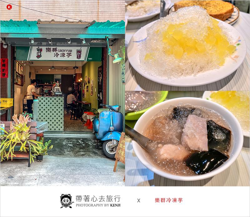 台中西區冰店 | 樂群冷凍芋,第五市場樂群街必吃的古早味老冰店,冷凍芋、牛奶冰配烤土司便宜又好吃。