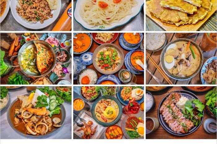 台中泰式料理推薦懶人包   泰式火鍋、泰式咖哩、泰式酸辣海鮮湯、泰式打拋豬、泰國小吃、泰式檸檬魚、泰式炒泡麵。