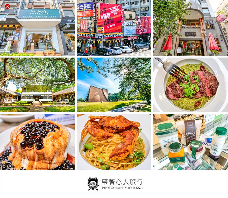 台中中科東海商圈一日遊   中科東海必訪景點,特色美食不藏私,跟著吃喝玩樂就對啦。
