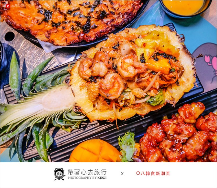 O八韓食新潮流 | 台中中科商圈超人氣創意韓式料理,鳳梨鮮蝦石鍋拌飯、芒果風味韓式炸雞,夏季新餐點平價好吃又爽口。
