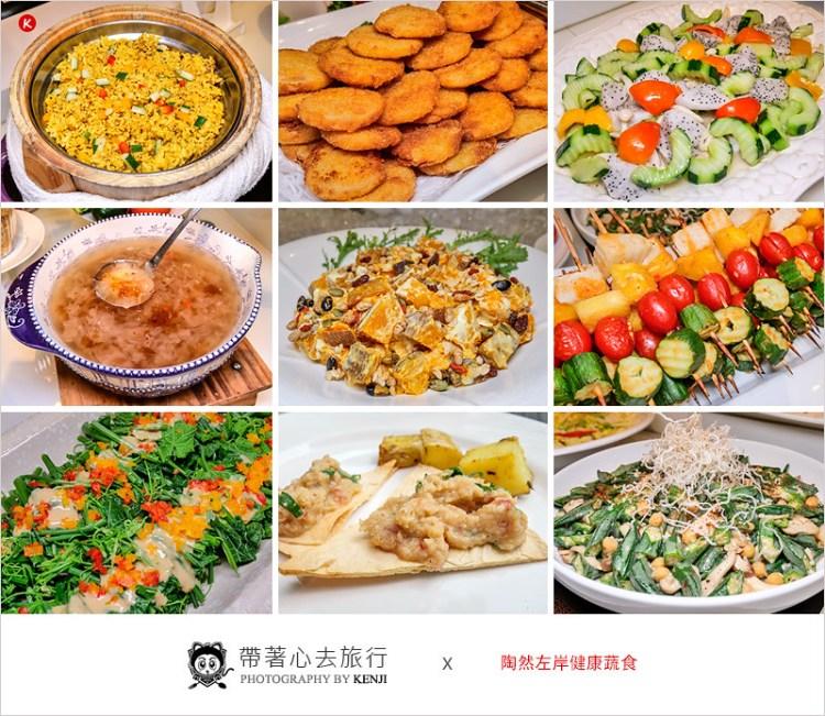 陶然左岸健康蔬食餐廳 | 台中北屯蔬食吃到飽,創意健康新蔬食,菜色創新、保留食材原味,好吃又健康。