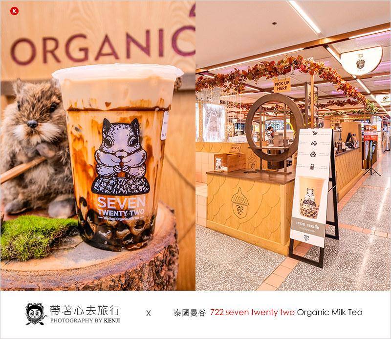 泰國曼谷飲料店 722 Seven Twenty Two Organic Milk Tea(Central World)-低熱量松鼠黑糖珍珠奶茶,茶香味濃厚,珍珠Q彈好吃,好喝好拍的飲料店。