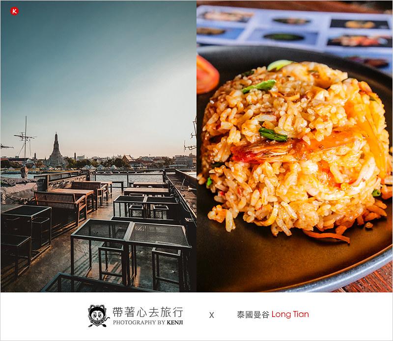 泰國曼谷河畔餐廳   Long Tian-可看到鄭王廟景色的老宅改建景觀酒吧餐廳。