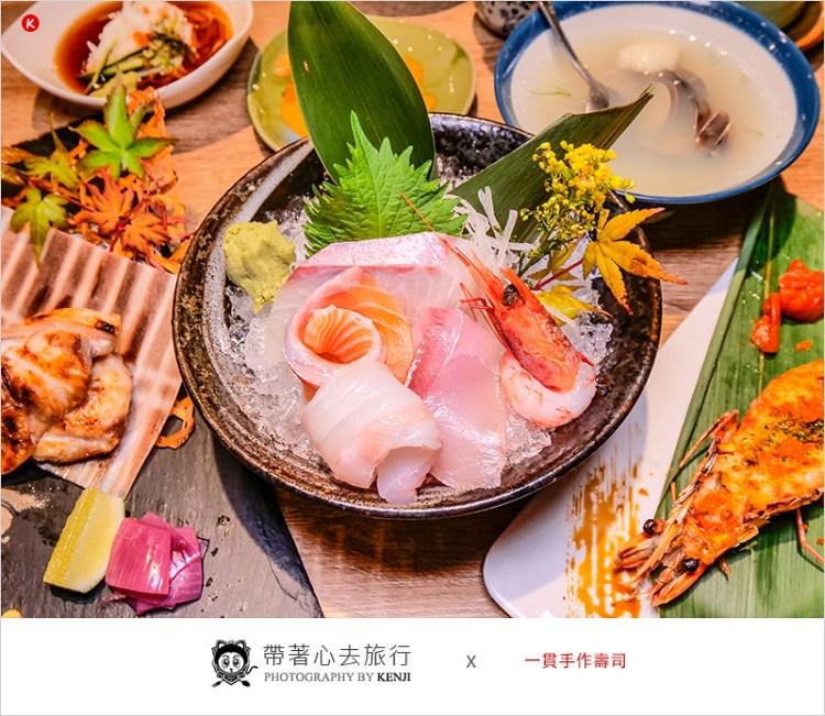 一貫手作壽司 | 台中中科日本料理,無菜單式料理餐點豐富、價格親民、食材鮮美好吃,CP值爆高呦。