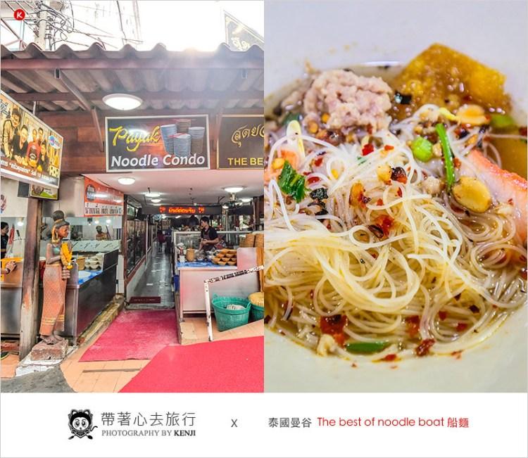泰國曼谷船麵   The best of noodle boat(勝利紀念碑站)-曼谷必吃船麵,麵條還能自己搭配!
