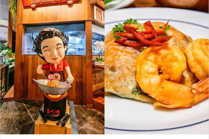 泰國曼谷美食   鬼門炒粿條 Thip samai Pad Thai (ICONSIAM分店)-老字號的傳統美食,蛋皮包粿條,好吃又特別,吃完還能逛豪華等級的百貨公司。