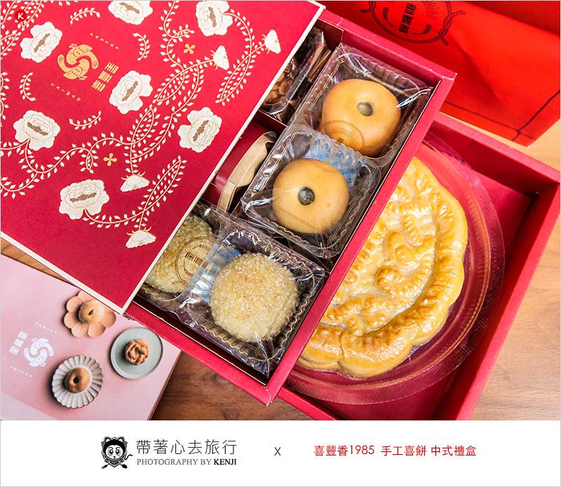 台中喜餅專賣店   喜豐香1985 老字號手工喜餅,老宅文青風格建築,很不一樣的喜餅舖。
